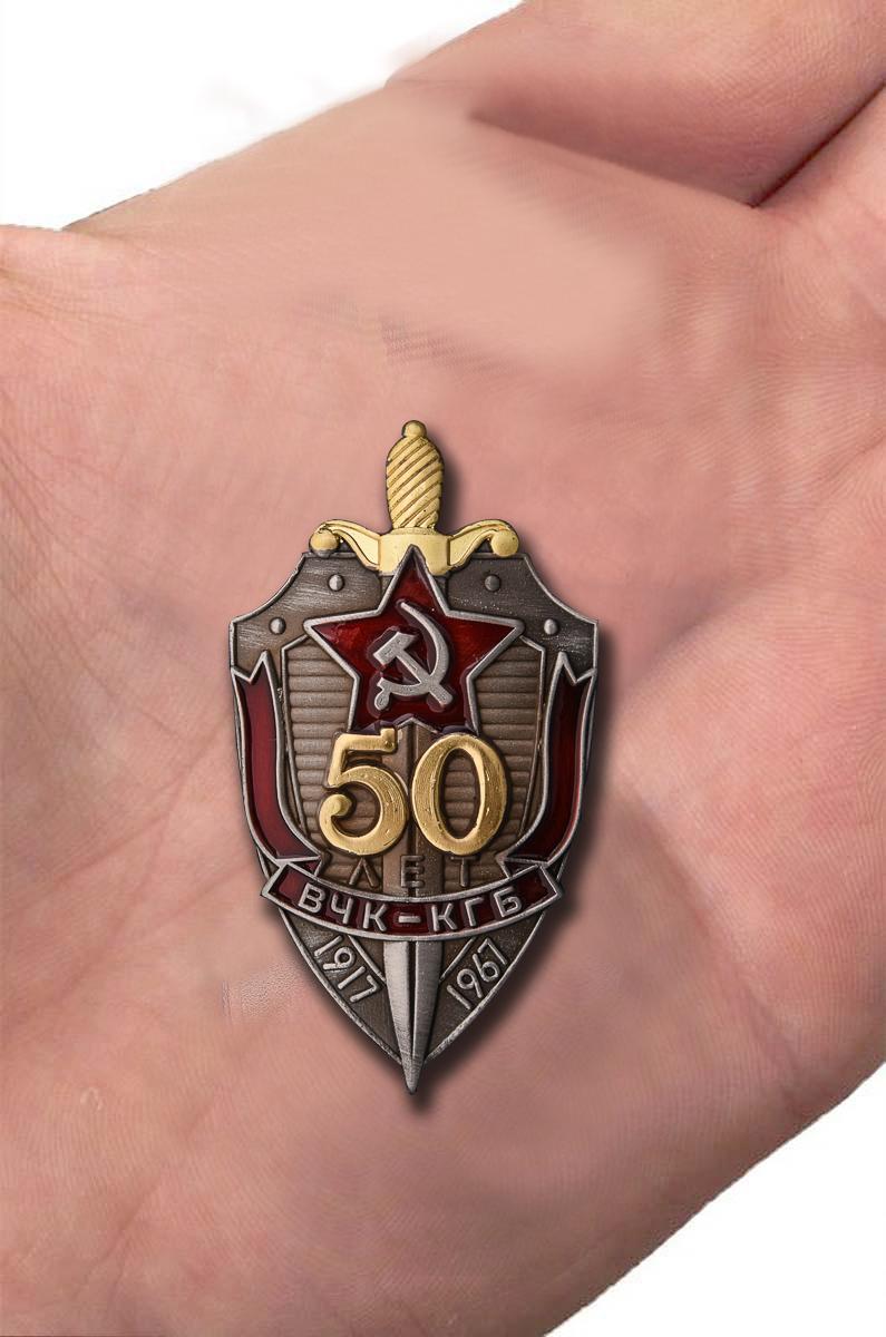 Заказать нагрудный знак 50 лет ВЧК-КГБ