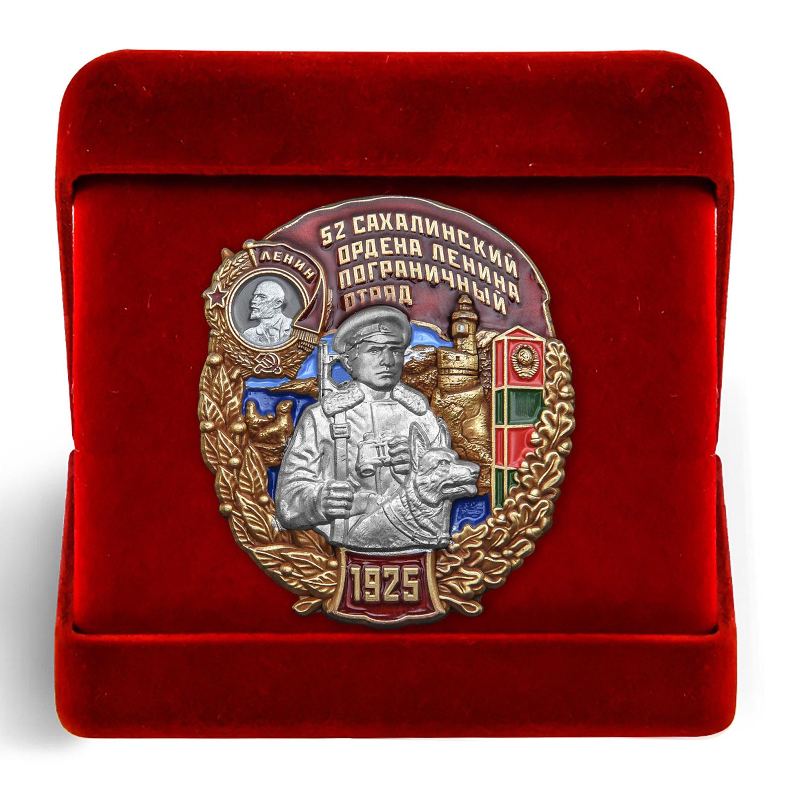 Купить знак 52 Сахалинский ордена Ленина Пограничный отряд в подарок