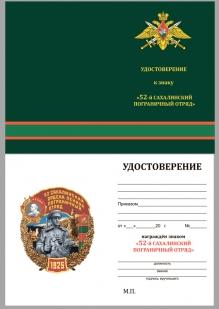 Нагрудный знак 52 Сахалинский ордена Ленина Пограничный отряд - удостоверение