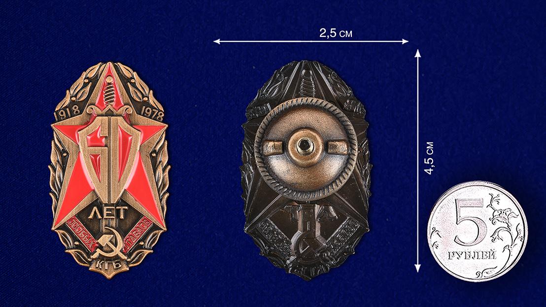 """Нагрудный знак """"60 лет особых отделов КГБ"""""""