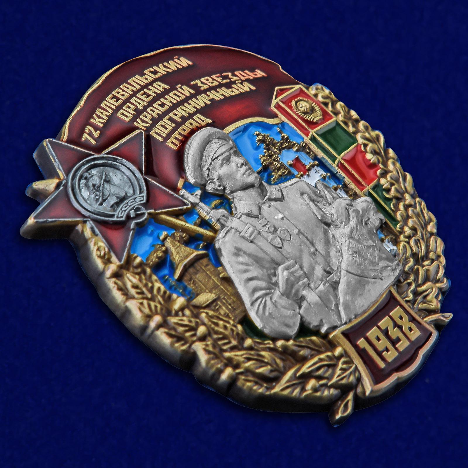 Нагрудный знак 72 Калевальский ордена Красной звезды пограничный отряд - общий вид