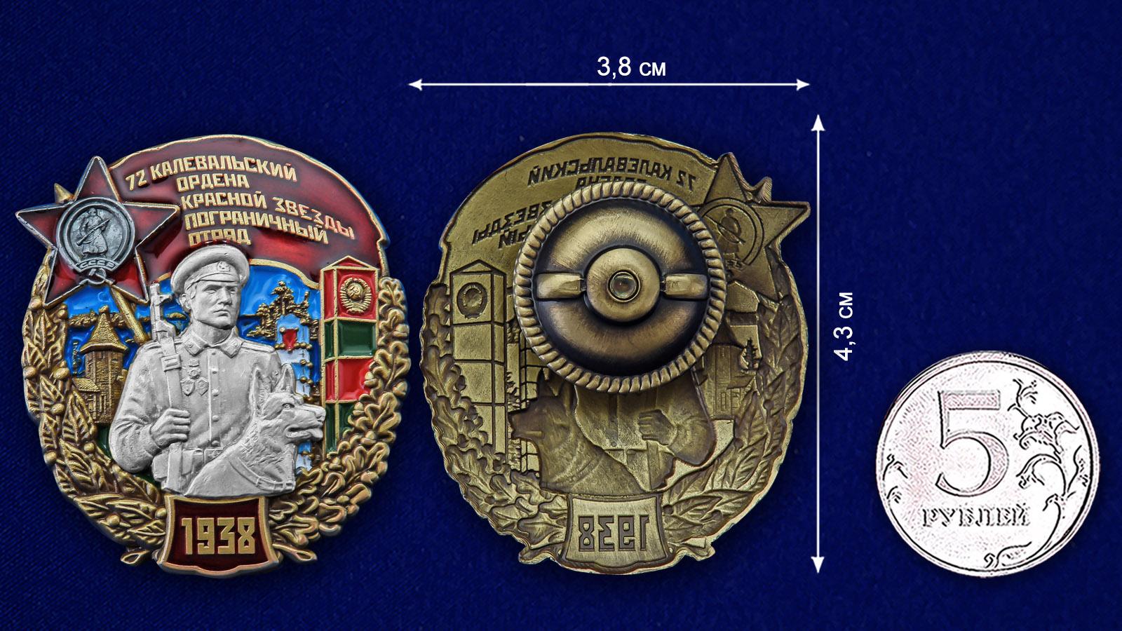 Нагрудный знак 72 Калевальский ордена Красной звезды пограничный отряд - сравнительный вид