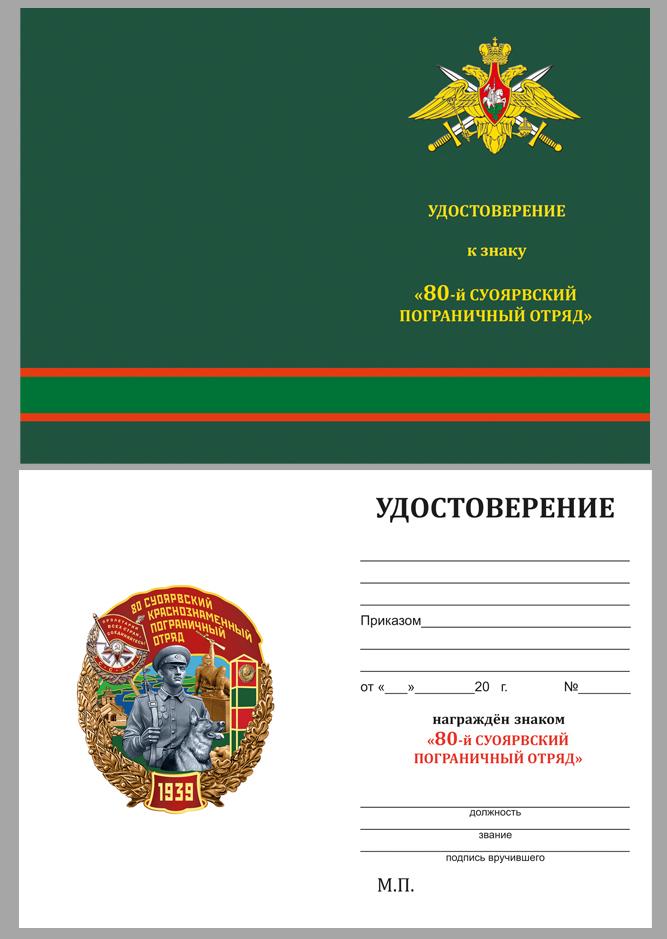 Нагрудный знак 80 Суоярвский Краснознамённый Пограничный отряд - удостоверение
