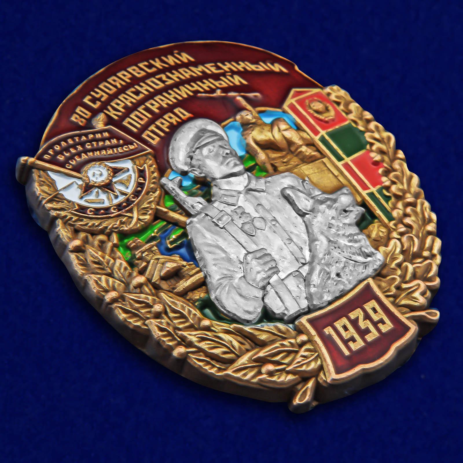 Нагрудный знак 80 Суоярвский Краснознамённый Пограничный отряд - общий вид