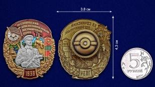 Нагрудный знак 80 Суоярвский Краснознамённый Пограничный отряд - сравнительный вид