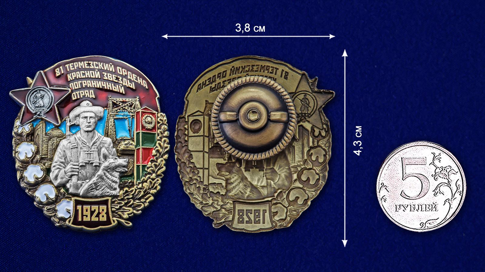 Нагрудный знак 81 Термезский ордена Красной Звезды пограничный отряд - сравнительный вид