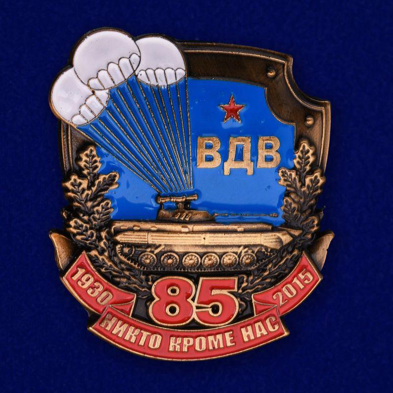 """Нагрудный знак """"85 лет ВДВ"""""""