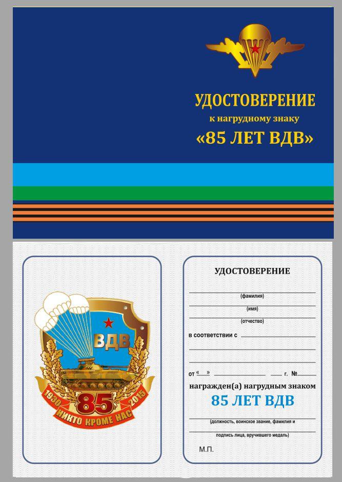 """Удостоверение к нагрудному знаку """"85 лет ВДВ"""" в футляре из флока с прозрачной крышкой"""