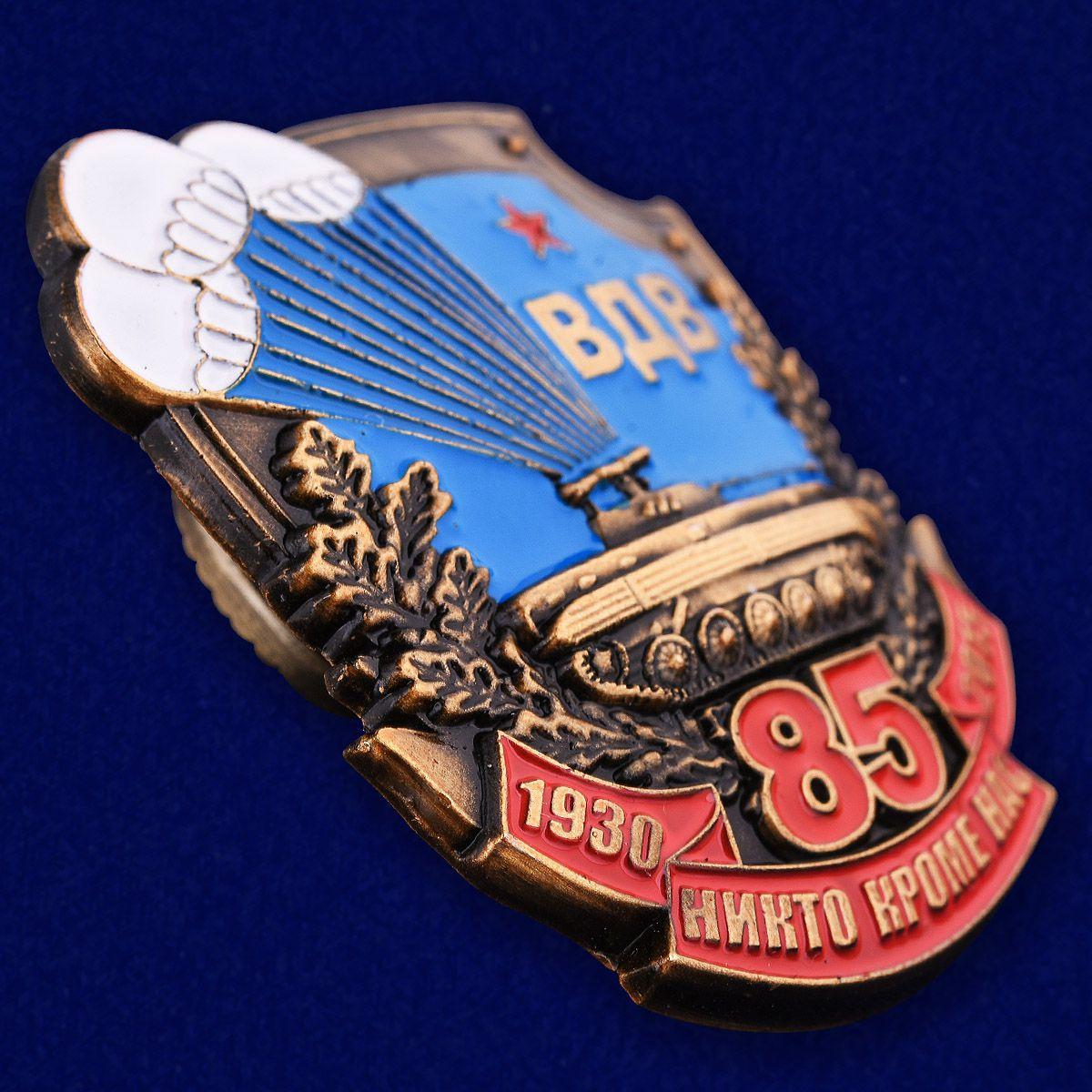"""Нагрудный знак """"85 лет ВДВ"""" в футляре из флока с прозрачной крышкой - общий вид"""