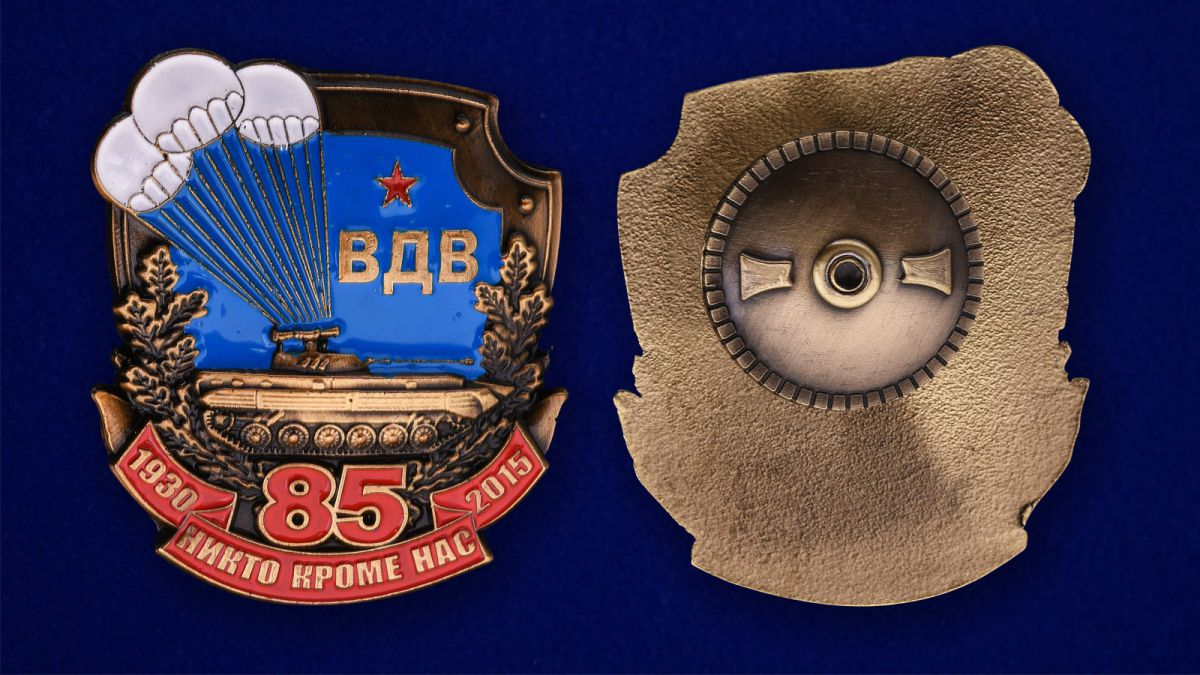"""Нагрудный знак """"85 лет ВДВ"""" в футляре из флока с прозрачной крышкой - аверс и реверс"""