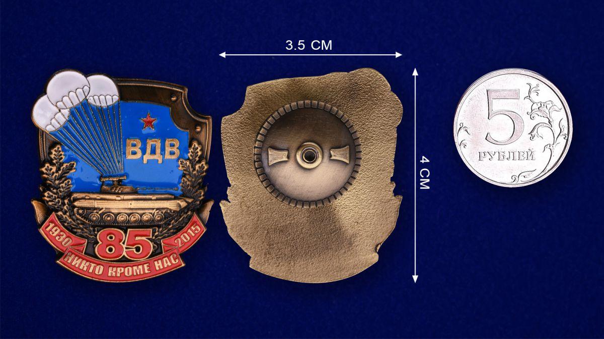 """Нагрудный знак """"85 лет ВДВ"""" в футляре из флока с прозрачной крышкой - сравнительный вид"""