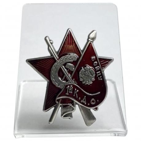Нагрудный знак Бойцу 1-го Коммунистического добровольческого отряда на подставке
