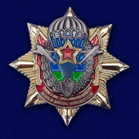 """Нагрудный знак """"Десантные войска"""""""