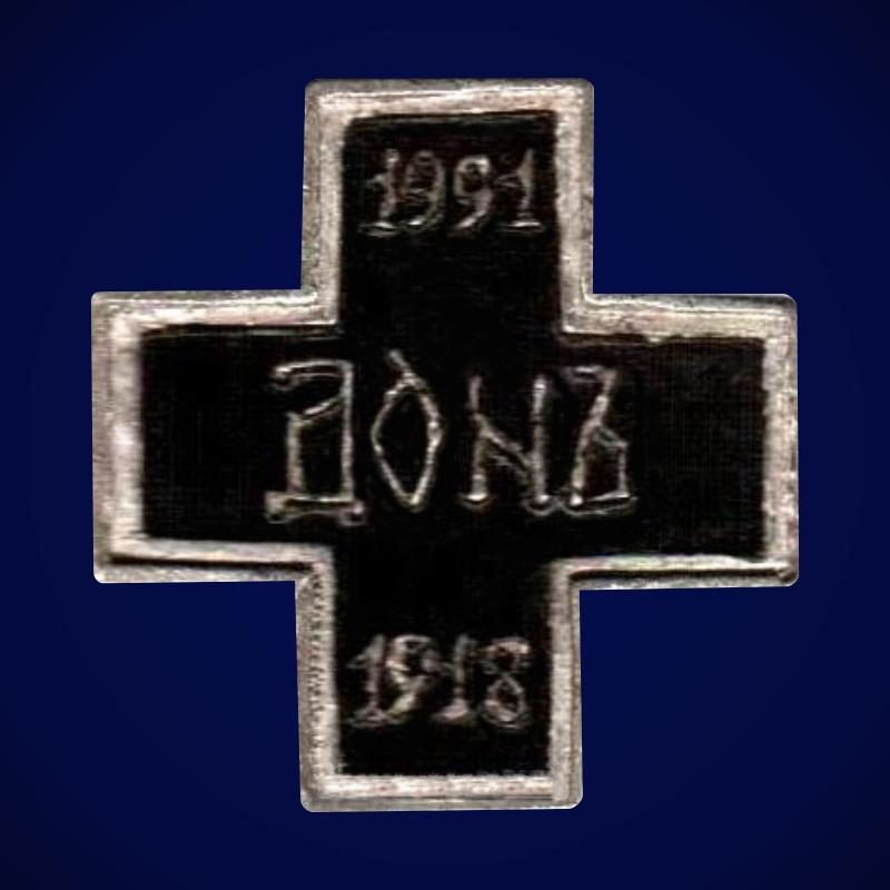 Нагрудный знак Дон (клуб Корниловский полк)