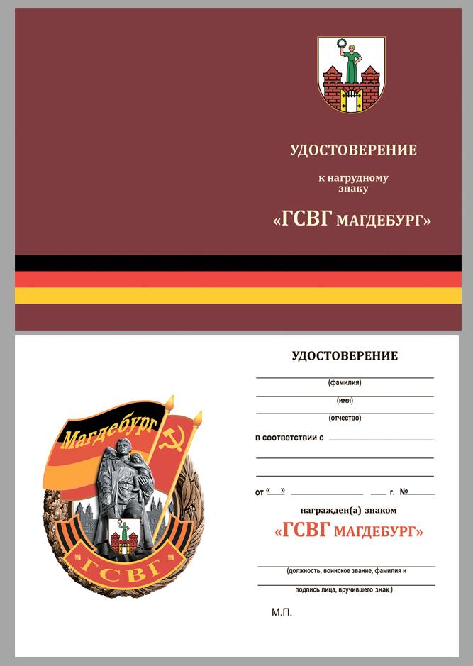 Нагрудный знак ГСВГ Магдебург - удостоверение