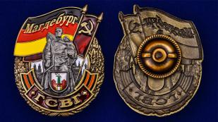 Нагрудный знак ГСВГ Магдебург - аверс и реверс