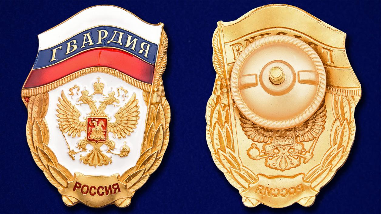 Нагрудный знак Гвардия России - аверс и реверс