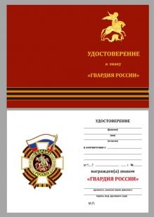 Нагрудный знак Гвардия Россия - удостоверение