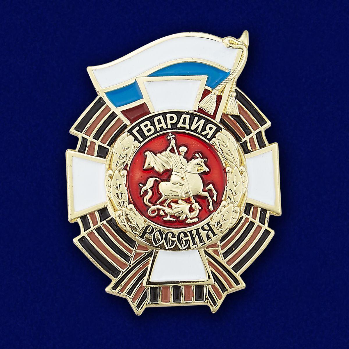 Нагрудный знак Гвардия Россия