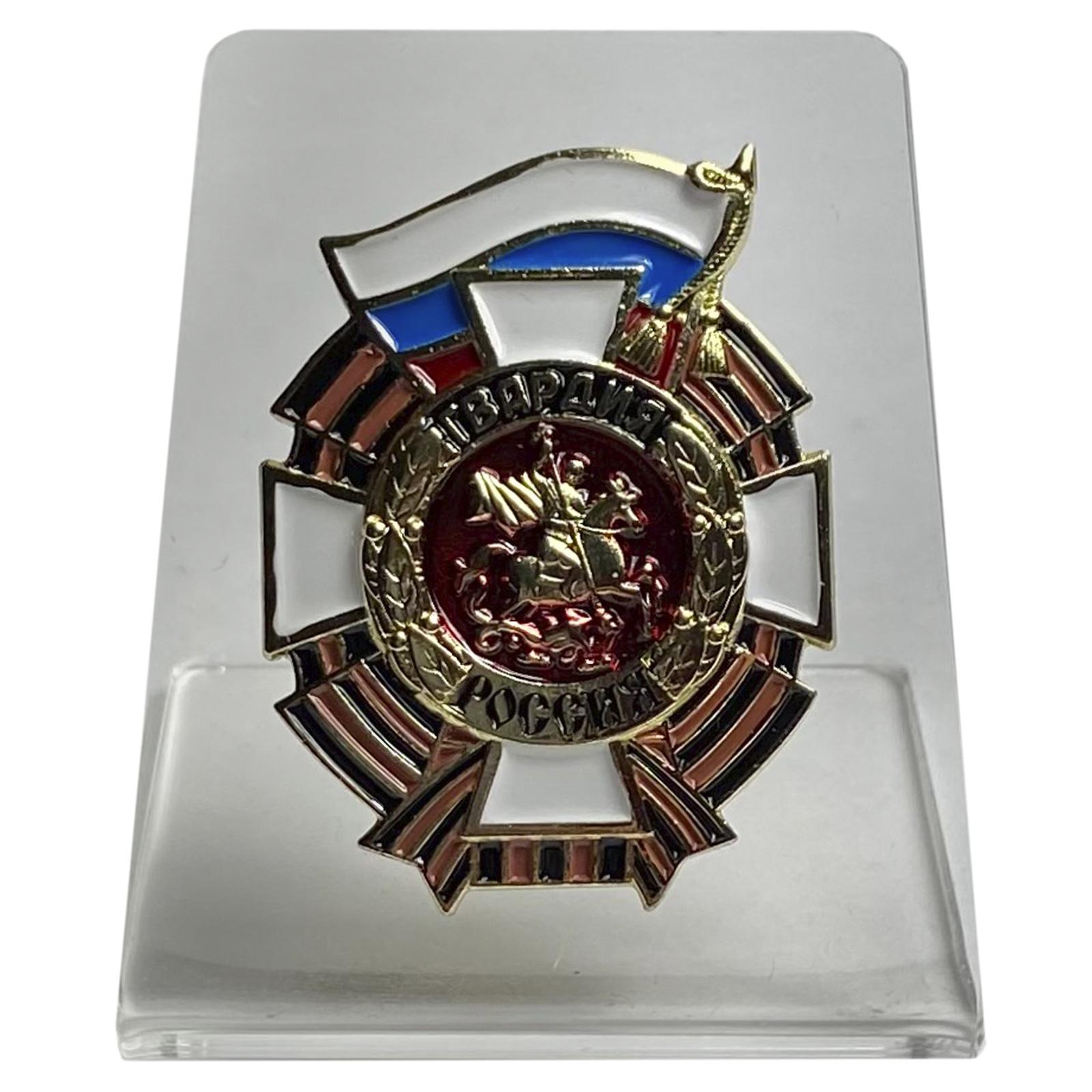 Нагрудный знак Гвардия Россия на подставке