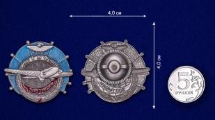 Нагрудный знак ГВФ За налет 300 тыс. км - сравнительный вид