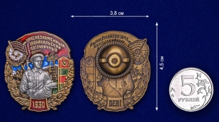 Нагрудный знак Краснознамённый Забайкальский Пограничный округ - сравнительный вид