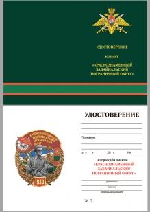 Нагрудный знак Краснознамённый Забайкальский Пограничный округ - удостоверение