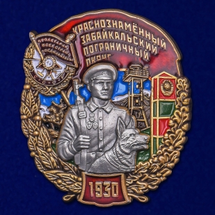 Нагрудный знак Краснознамённый Забайкальский Пограничный округ