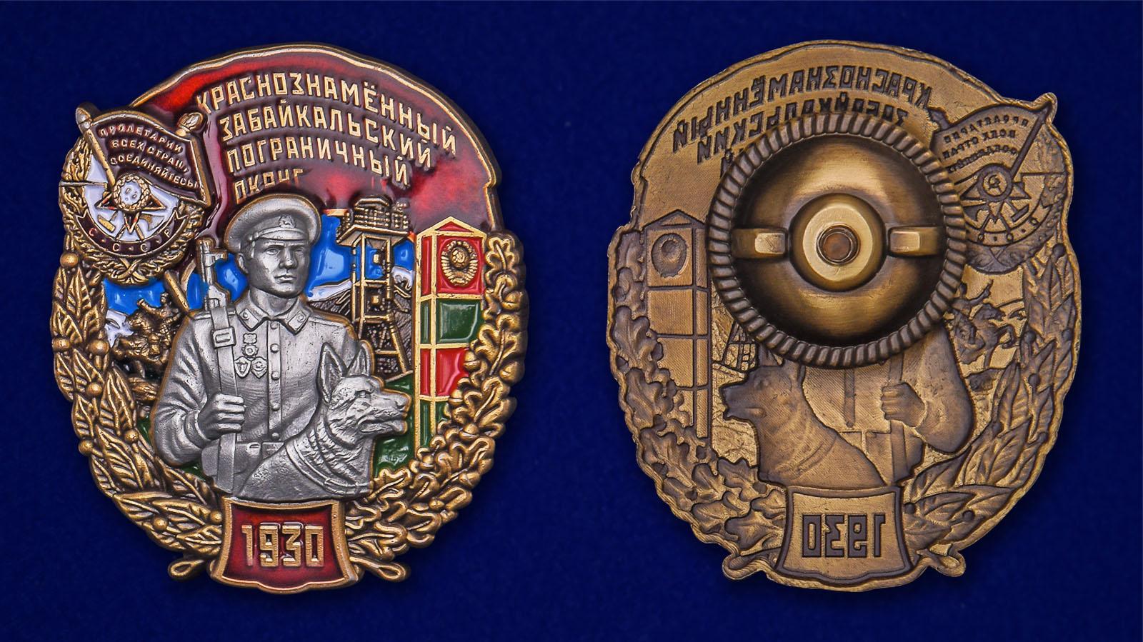 Нагрудный знак Краснознамённый Забайкальский Пограничный округ - аверс и реверс
