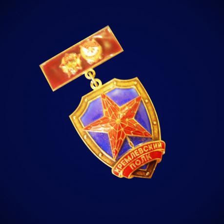 """Нагрудный знак """"Кремлевский полк"""""""