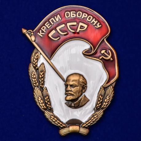 """Нагрудный знак """"Крепи оборону СССР"""""""