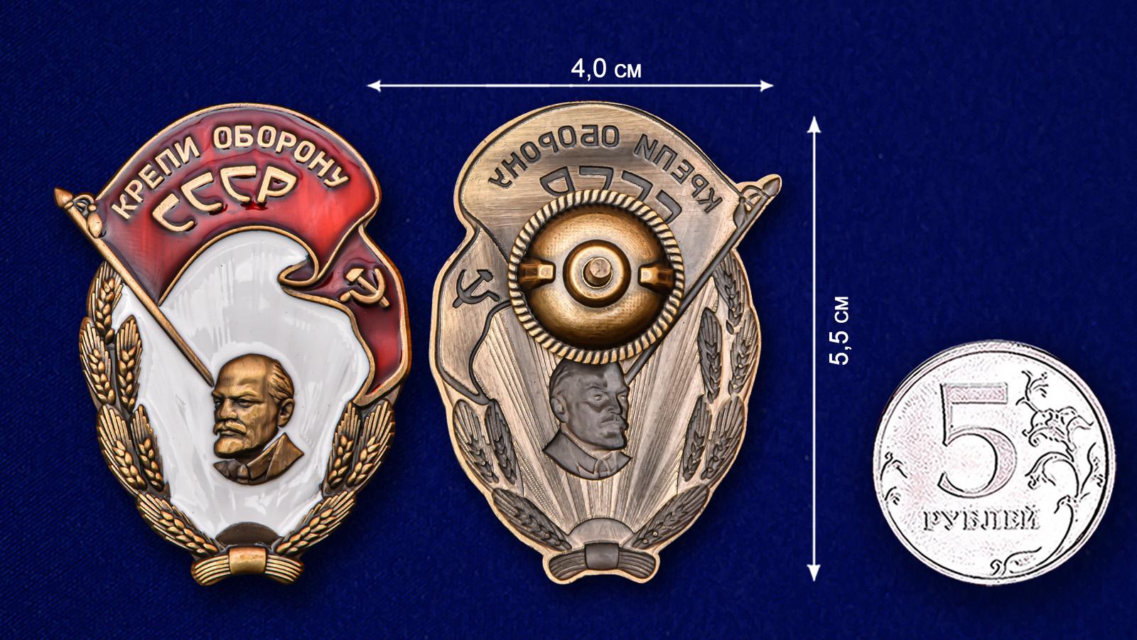 Знак Крепи оборону СССР - сравнительный размер