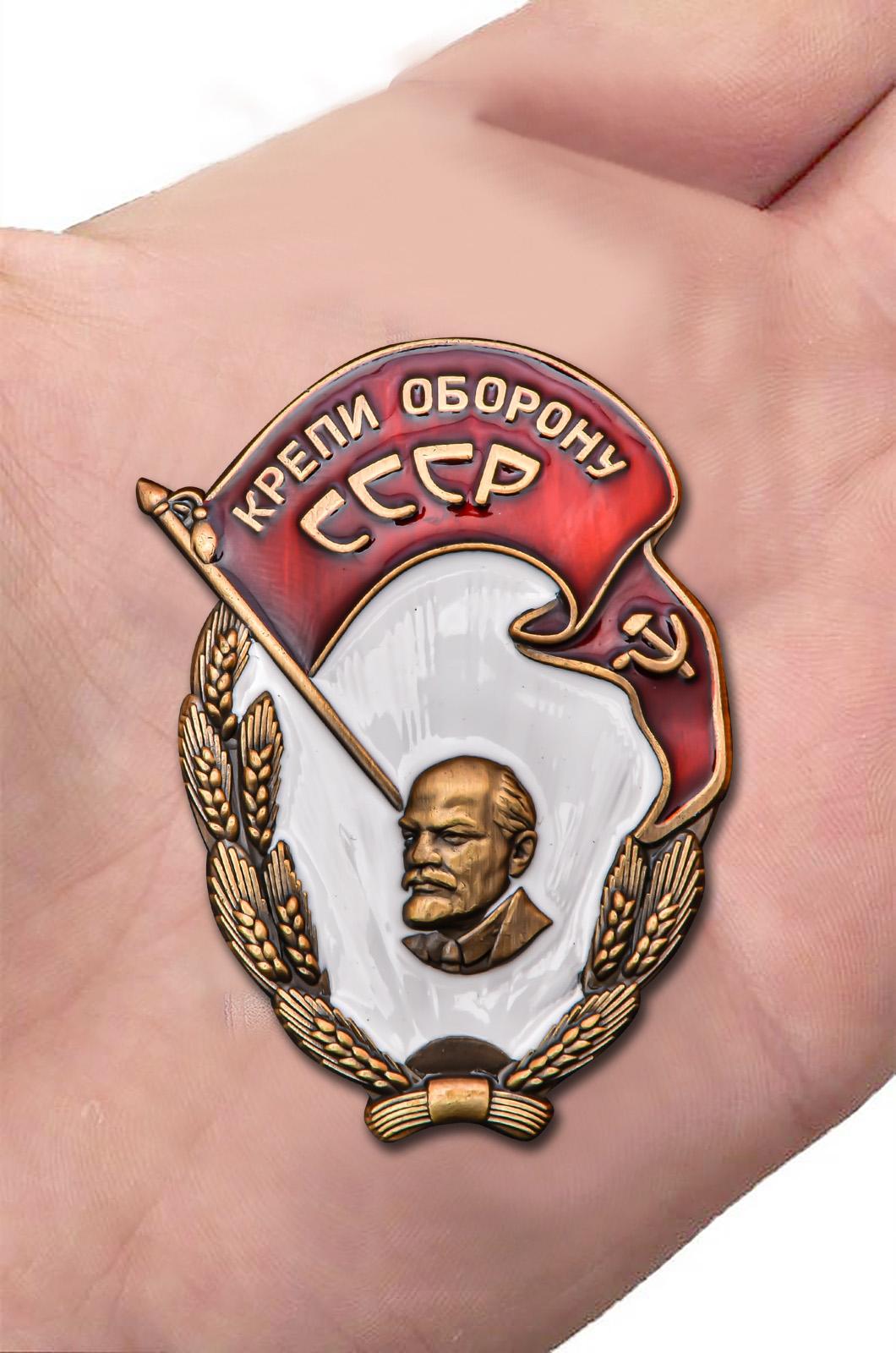 """Заказать нагрудный знак """"Крепи оборону СССР"""""""