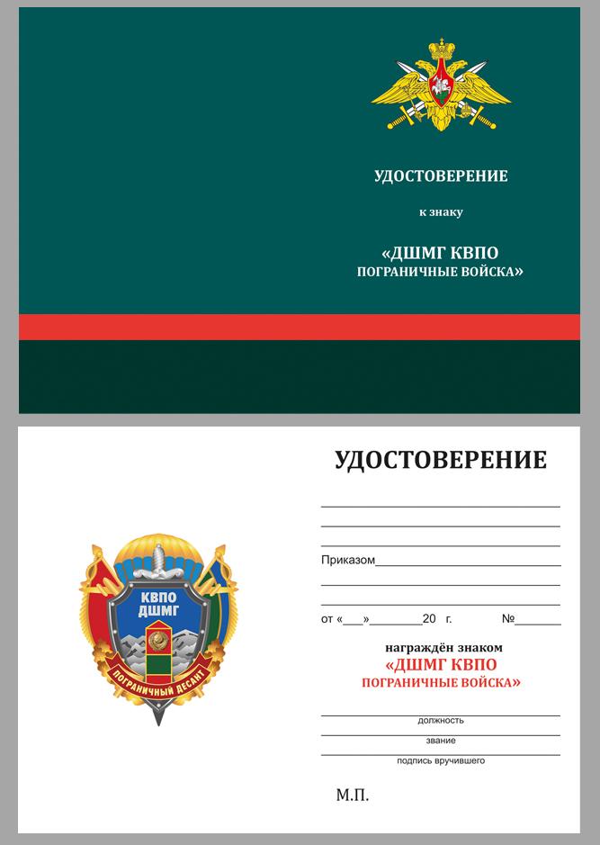 Нагрудный знак КВПО ДШМГ Пограничный десант - удостоверение