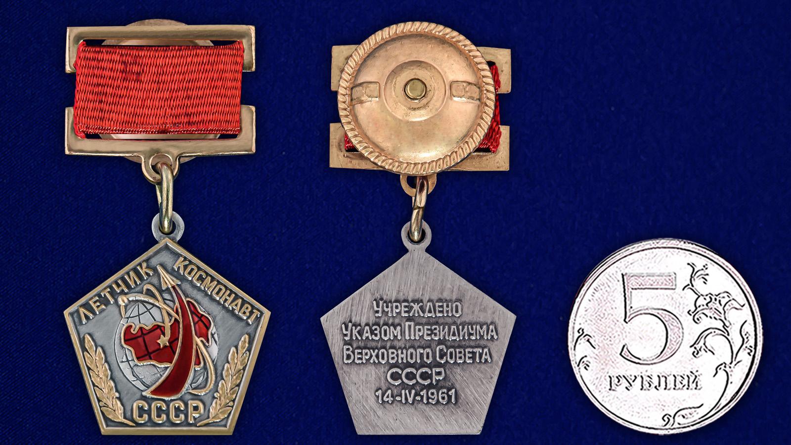 Нагрудный знак Летчик космонавт СССР - сравнительный вид