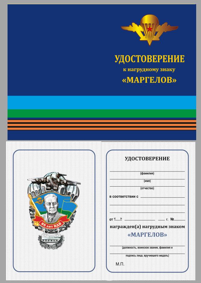 """Удостоверение к нагрудному знаку """"Маргелов"""""""