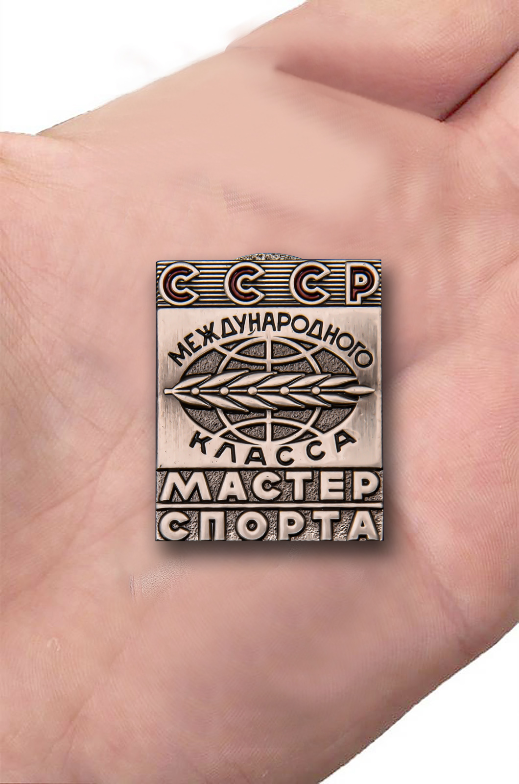 Нагрудный знак Мастер спорта СССР Международного класса - вид на ладони