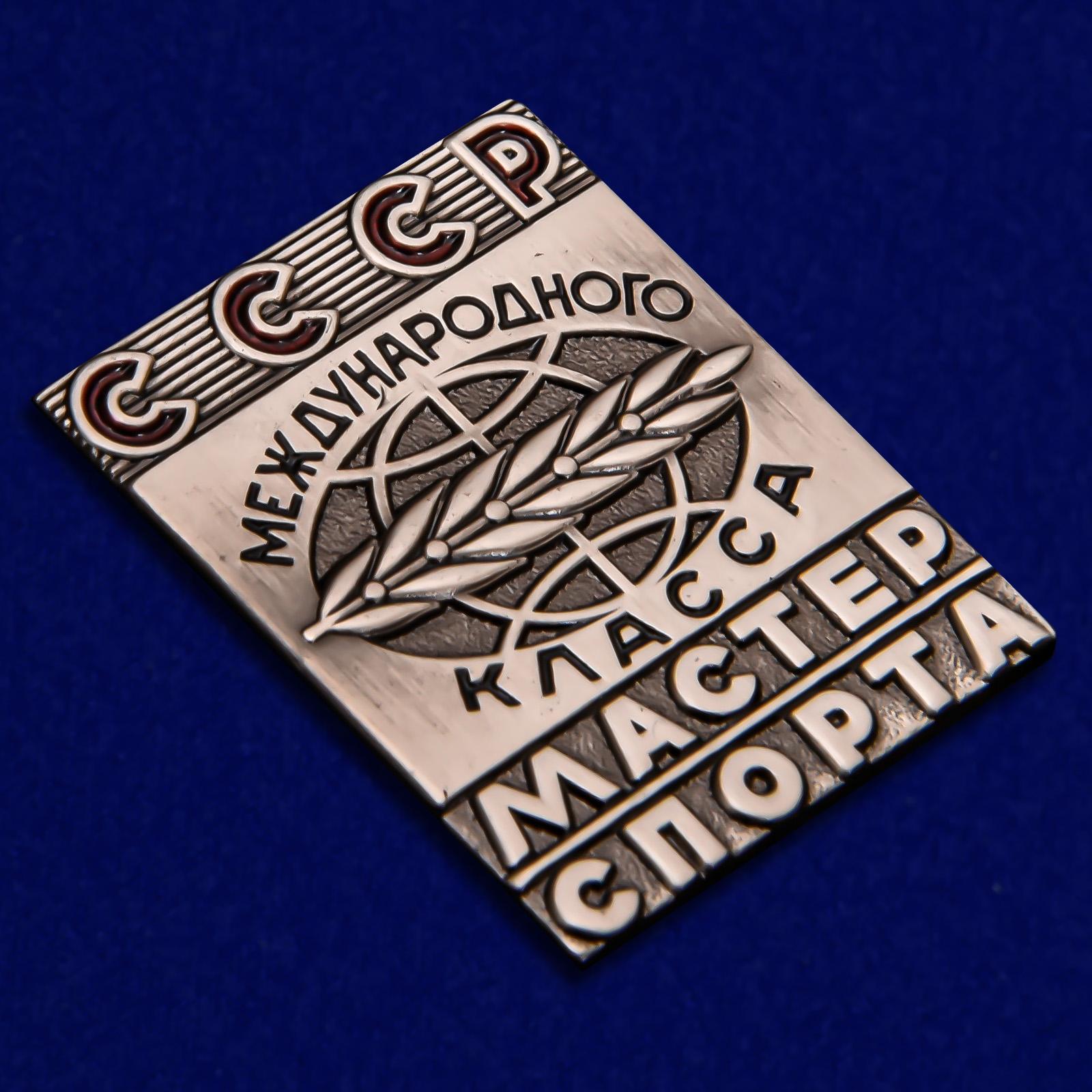 Нагрудный знак Мастер спорта СССР Международного класса - общий вид