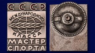 Нагрудный знак Мастер спорта СССР Международного класса - аверс и реверс