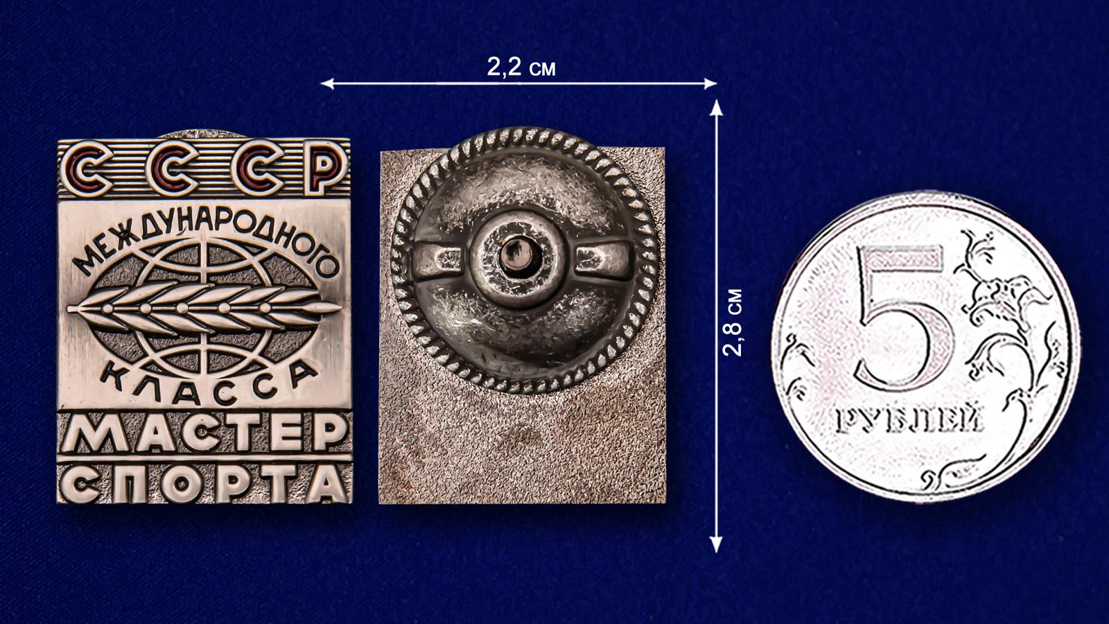 Нагрудный знак Мастер спорта СССР Международного класса - сравнительный вид