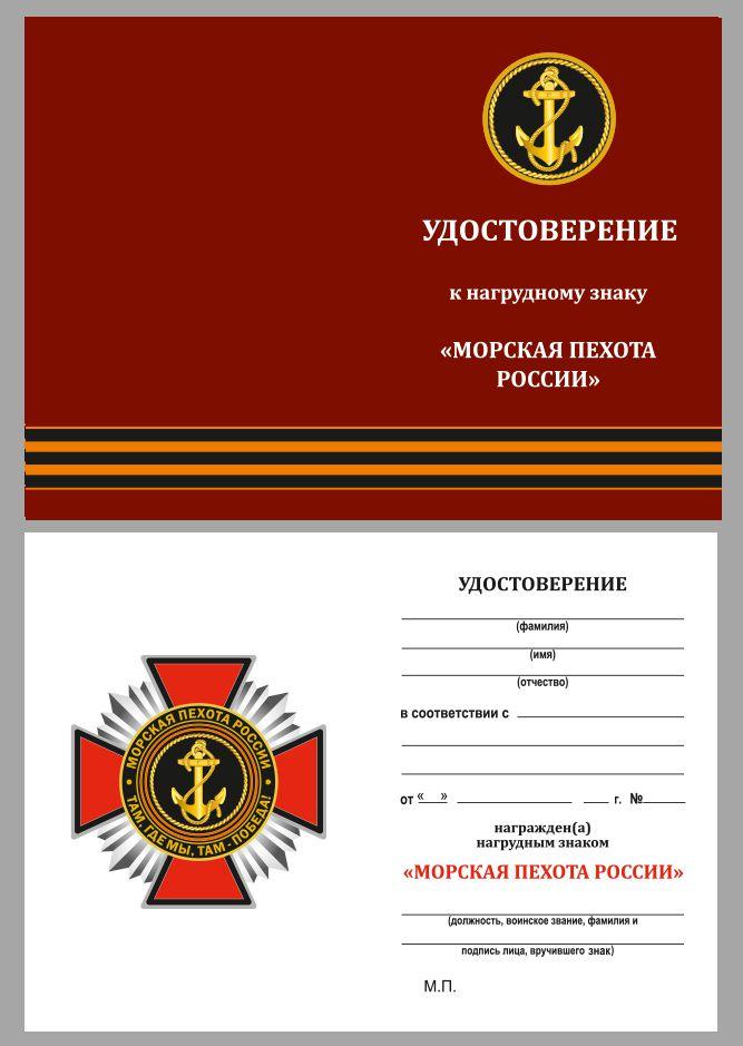 """Нагрудный знак """"Морская пехота"""" с удостоверением"""