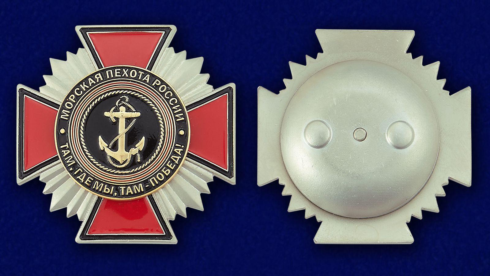 Нагрудный знак Морская пехота России - аверс и реверс
