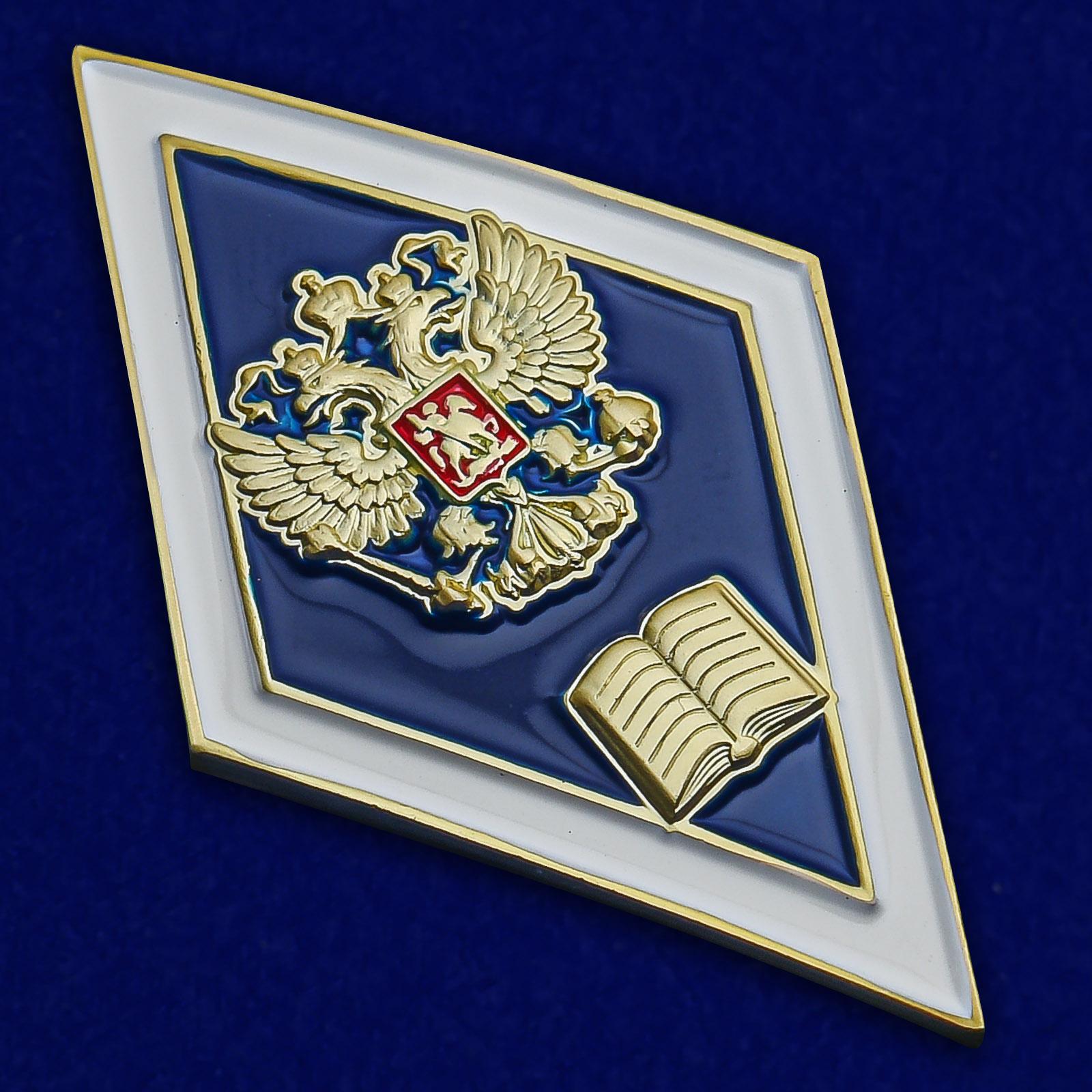 Нагрудный знак Об окончании гуманитарного ВУЗа РФ - общий вид