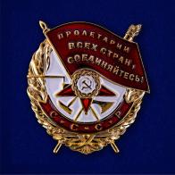 """Нагрудный знак """"Орден Красного Знамени"""""""