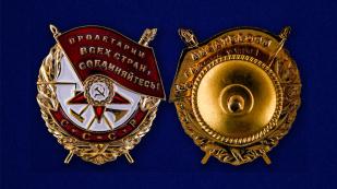 """Нагрудный знак """"Орден Красного Знамени"""" - аверс и реверс"""