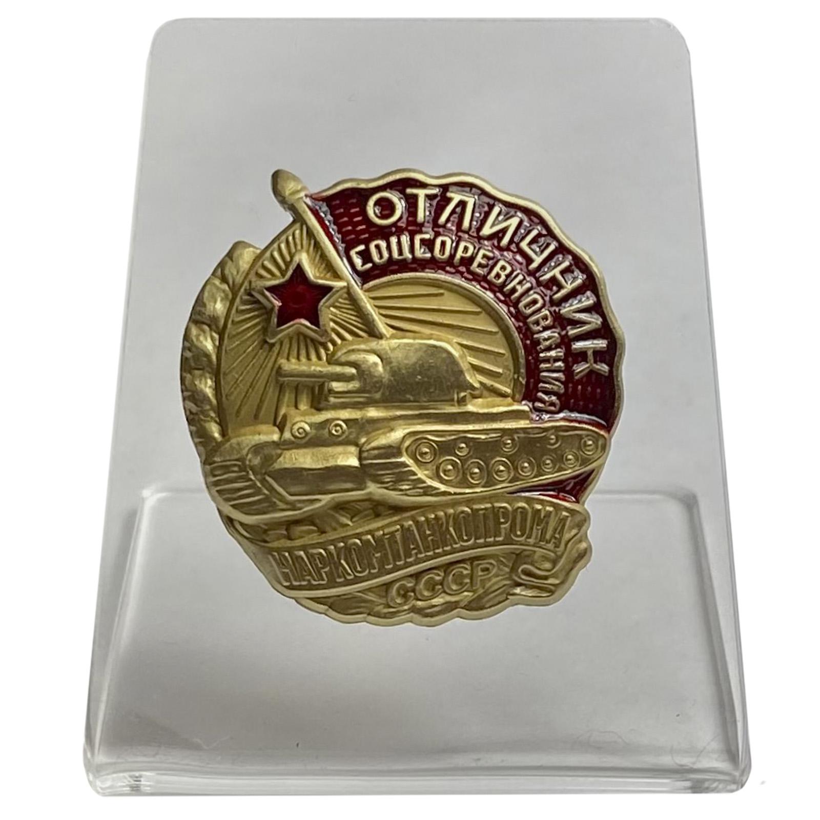 Нагрудный знак Отличник соцсоревнования Наркомтанкопрома СССР на подставке