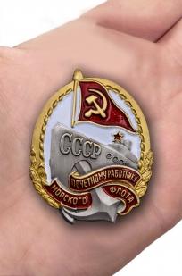 Нагрудный знак Почетному работнику морского флота СССР - вид на ладони