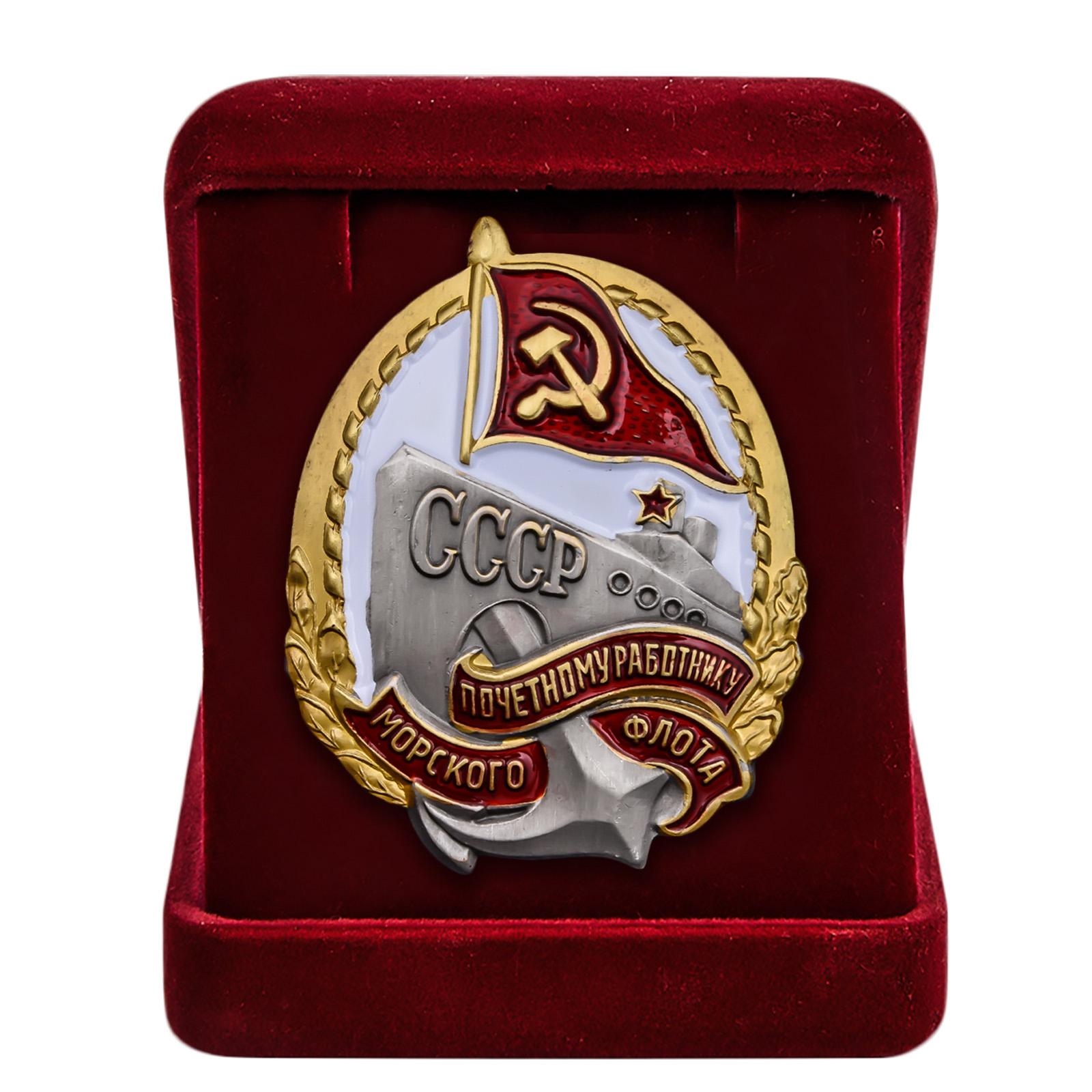 Купить нагрудный знак Почетному работнику морского флота СССР по лучшей цене