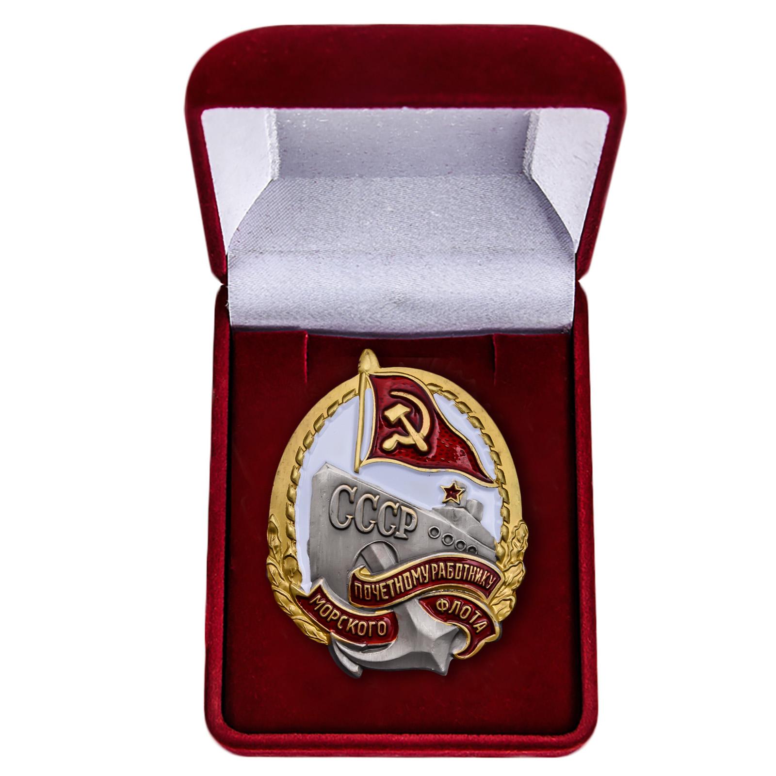 Нагрудный знак Почетному работнику морского флота СССР - в футляре