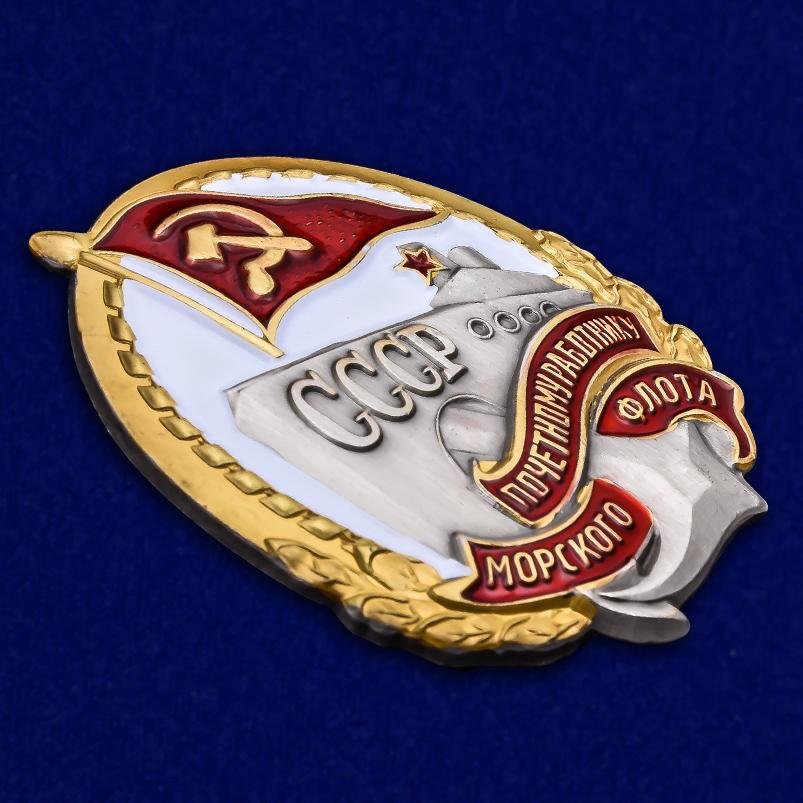Нагрудный знак Почетному работнику морского флота СССР - общий вид